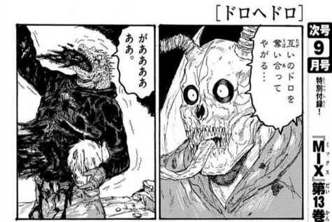 """Manga panel of Dorohedoro (ドロヘドロ), which was later adapted to anime by MAPPA. Founded almost ten years ago, MAPPA has created over 50 animations that vary in number of episodes. """"It looks kind of insane and I need to watch it for that,"""" said Jessen Delaney '22."""